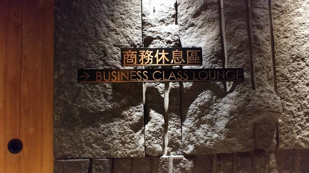 China Airlines Lounge Taipei Business Class Sign
